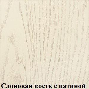 Слоновая кость патина Milan Sym