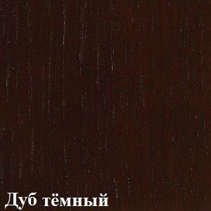 Дуб тёмный Мастер Фламе