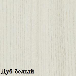 Дуб белый April