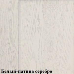 Белый - патина серебро для резьбы